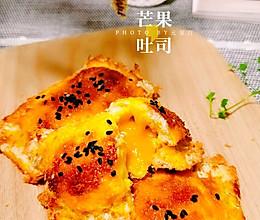 #太太乐鲜鸡汁玩转健康快手菜#吐司芒果派的做法