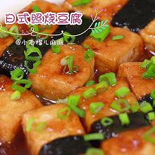让孩子多吃一碗饭的【日式照烧豆腐】