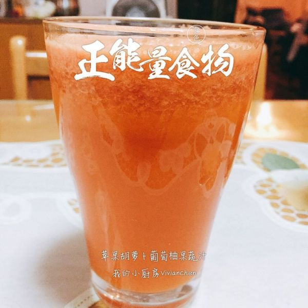 鲜榨苹果胡萝卜葡萄柚果蔬汁