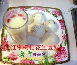 红枣枸杞花生豆奶的做法