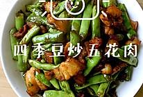 五花肉炒四季豆 家常菜的做法