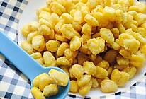 蛋黄椒盐玉米粒的做法