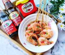 #一勺葱伴侣,成就招牌美味#香辣串串虾的做法