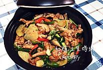 红烧土豆鸡块~超级美味的做法