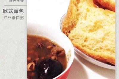 好吃的欧式面包自己做