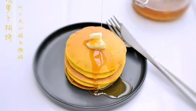 胡萝卜松饼(pancake)