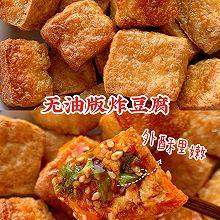 2元钱的神仙料理!!无油版炸豆腐~好吃到飞起来
