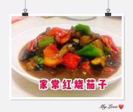 #家常菜#快手酱汁红烧茄子的做法