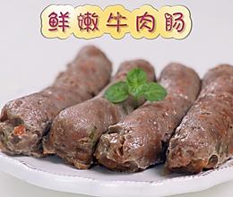 营养丰富的,鲜嫩牛肉肠的做法