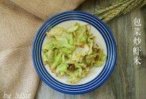 包菜炒虾米的做法