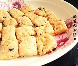色拉油海苔肉松饼干的做法