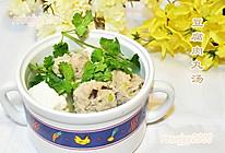 肉丸豆腐汤的做法