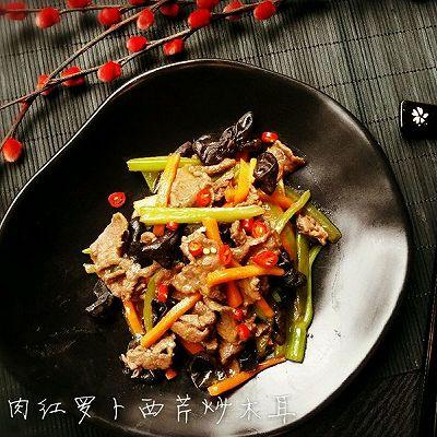 牛肉红萝卜西芹炒木耳