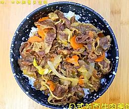 日式关西牛肉盖饭的做法
