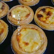 榴莲蛋挞(无淡奶油版的~)