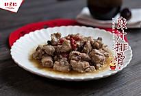 豉汁排骨#盛年锦食·忆年味#的做法