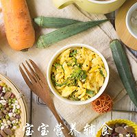 宝宝辅食-秋葵牛奶滑蛋