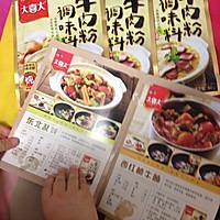 大喜大牛肉粉试用:双椒酸菜鱼的做法图解14