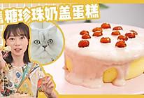 不用烤箱系列—焦糖珍珠奶盖蛋糕的做法