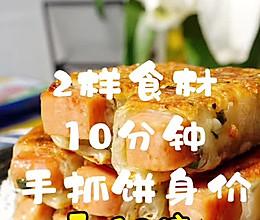 #巨下饭的家常菜#2样食材10分钟,手抓饼成功逆袭的做法