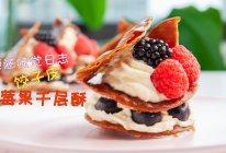 饺子皮梅果千层酥的做法