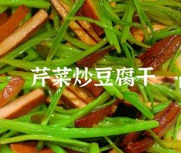 快手家常菜|芹菜炒豆腐干的做法