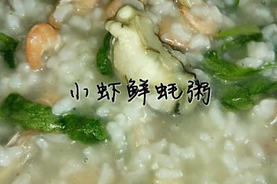 小虾鲜蚝粥