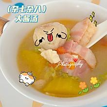 #夏日开胃餐#杂七杂八大酱汤!鲜美开胃!