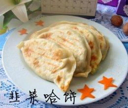 面食:韭菜哈饼/菜饼的做法