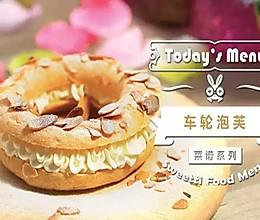 【微体兔菜谱】像车轮子一样的泡芙 你吃过吗?的做法