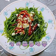 #营养小食光#凉拌海带丝