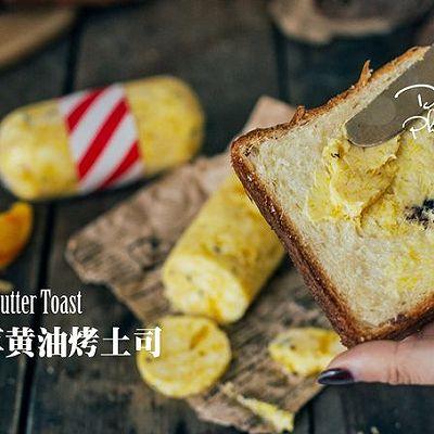 南瓜香草黄油—料理黄油大法1