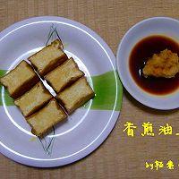 清爽不油腻之脆皮豆腐蘸萝卜泥的做法图解5