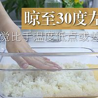 自制甜米酒的做法图解10