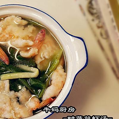 时蔬敲虾汤