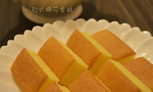 软式棉花蛋糕的做法