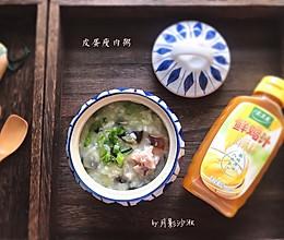 皮蛋瘦肉粥太太乐鲜鸡汁蒸鸡原汤#太太乐鲜鸡汁玩转健康快手菜#的做法