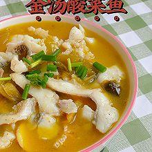 让你体验一把把川菜饭馆搬回家的味道-金汤酸菜鱼