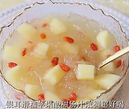 健脾润肺的苹果银耳汤比奶茶好喝倍的做法
