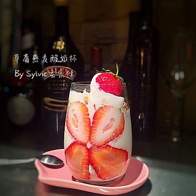 草莓燕麦酸奶杯
