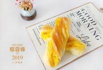 #520,美食撩动TA的心!#椰蓉棒面包的做法