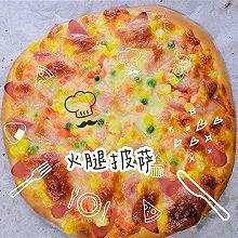 自制火腿披萨