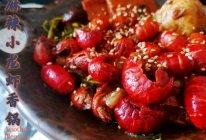 #肉食主义狂欢#麻辣小龙虾香锅的做法