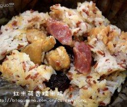红米荷香糯米鸡的做法