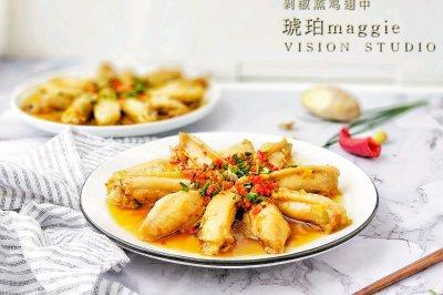 #520,美食撩动TA的心!#剁椒蒸鸡翅中