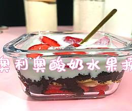 自制豪华版奥利奥酸奶水果捞,美食美刻,美味难挡的做法