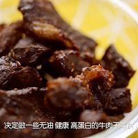 自制手撕牛肉干(两种口味)的做法图解7