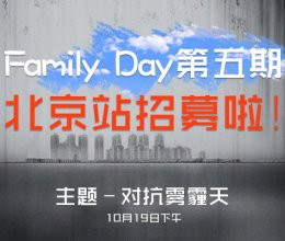 对抗雾霾天!豆果Family Day第五期(北京站)招募的做法