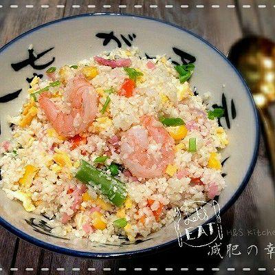 「无淀粉」冒充白饭的花菜——虾仁蛋炒饭