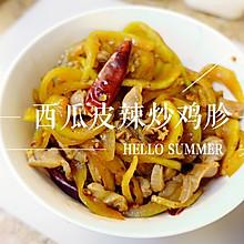 西瓜皮辣炒鸡胗#我要上首页下饭家常菜#